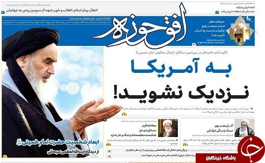کنفرانس خبری روسای جمهور ژاپن و ایران/به سراغ دلالان خودرو نروید