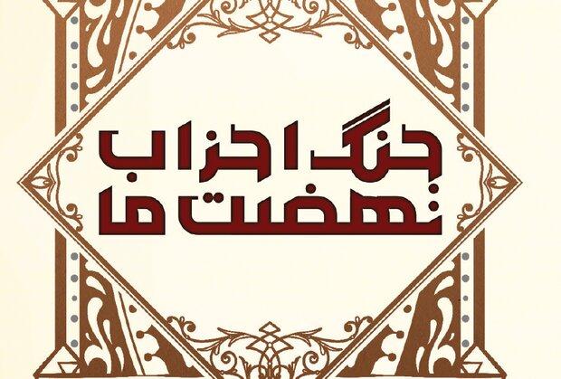 از جنگ احزاب تا جنگ امروز/۹