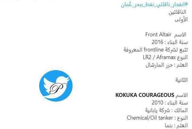 شنیده شدن صدای دو انفجار مهیب در دریای عمان/ دو نفتکش هدف قرار گرفتند/ بهای نفت افزایش یافت
