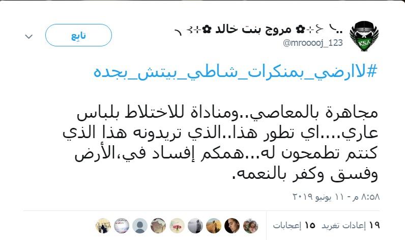 ماجرای افتتاح دیسکوی حلال در عربستان! + تصاویر