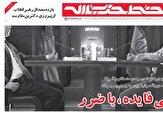 باشگاه خبرنگاران -خط حزبالله ۱۸۸| بیفایده، باضرر