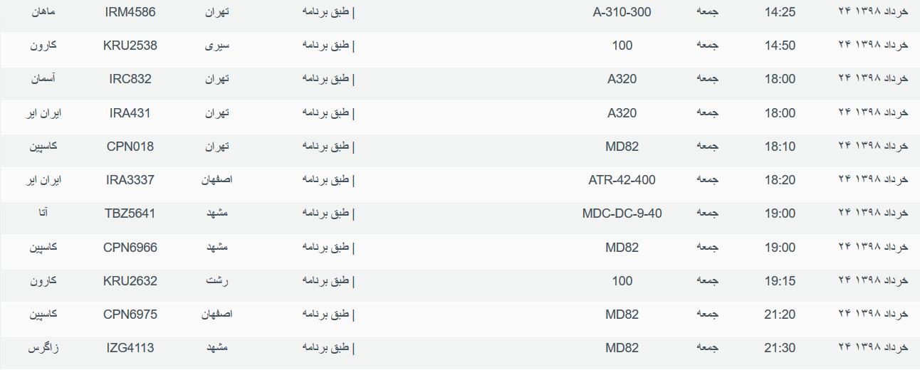 نگاهی به پروازهای جمعه ۲۴ خرداد ۹۸ فرودگاههای بین المللی اهواز