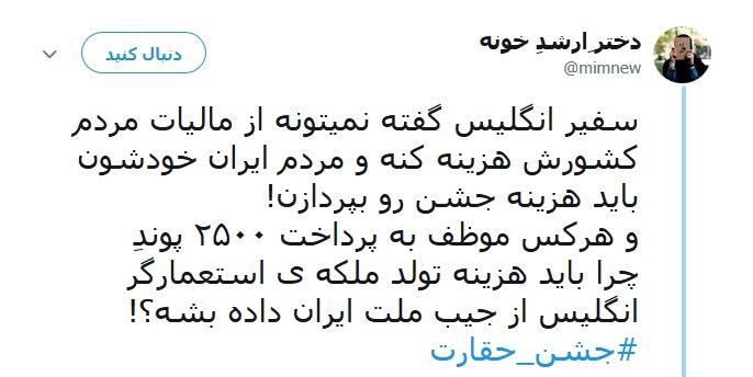 ماجرای یک «ضیافت شوم» در خیابان جمهوری /  چه کسانی برای ملکه بریتانیا در ایران تولد گرفتند؟ + جزئیات