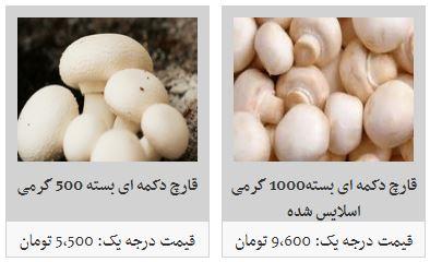 قیمت انواع قارچ در میادین میوه و تره بار