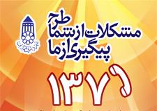راه اندازی رسمی مرکز ۱۳۷ شهرداری همدان