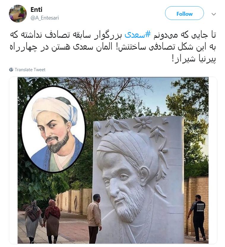 واکنش طنز کاربران به طراحی و نصب المان سعدی در شیراز