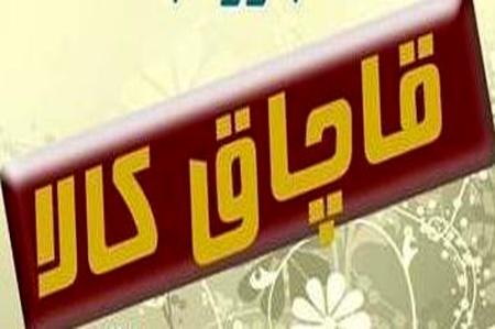 کشف کالاهای قاچاق ۲۱ میلیاردی در غرب استان تهران