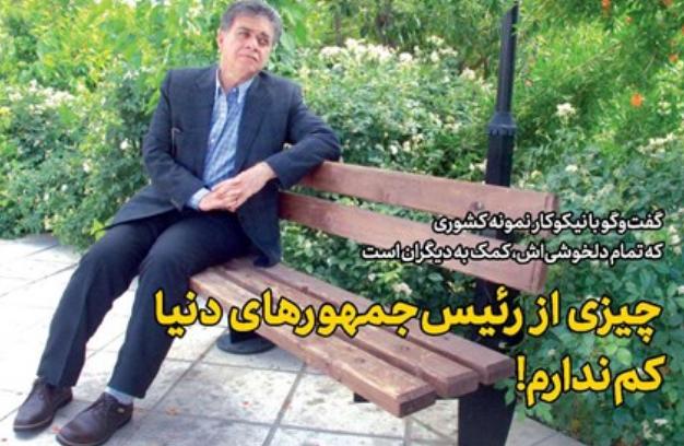 مردی شیرازی که چیزی از رئیسجمهورهای دنیا کم ندارد + عکس