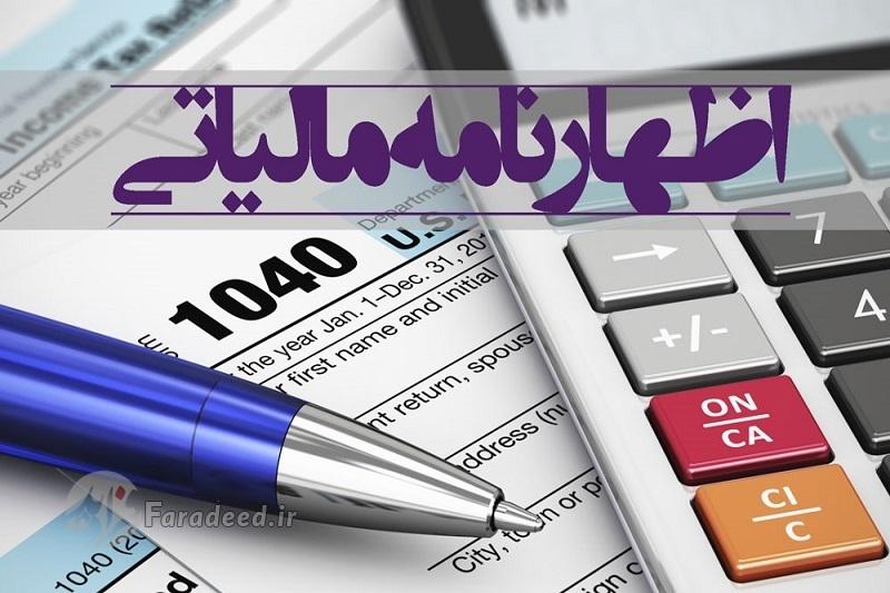 ۳۱ خرداد آخرین مهلت تسلیم اظهارنامه مالیات سال ۹۷