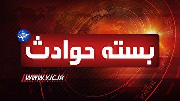 بسته اخبار حوادث امروز بیست و پنجم خرداد ماه ۹۸؛