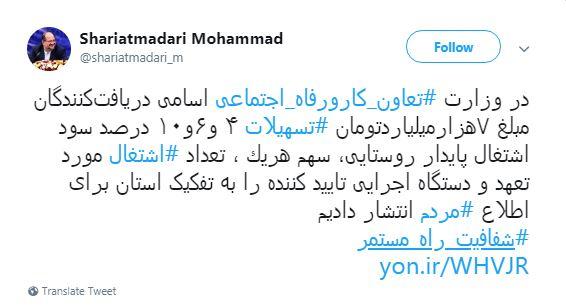 آزمون بزرگ آقای وزیر در قبال شعار شفافسازی و ماجرای دامادش/ در زیر مجموعه های وزارت کار چه می گذرد؟+تصاویر
