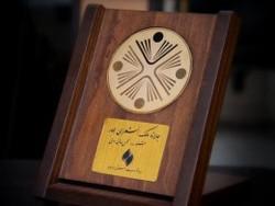 اهدا تندیس جشنواره ملک الشعرای بهار به انجمن ادبی ترنم جام