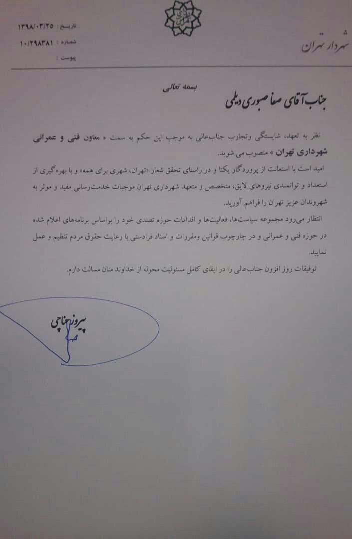 صفا صبوری دیلمی معاون فنی و عمرانی شهرداری تهران منصوب شد