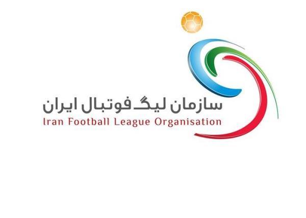 اطلاعیه سازمان لیگ فوتبال ایران در مورد برگزاری مسابقات فصل آینده