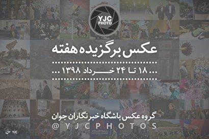عکس برگزیده هفته/۱۸ تا ۲۴ خرداد ۹۸