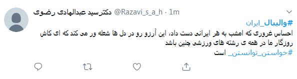 واکنش کاربران به صدرنشینی ایران در لیگ جهانی ولیبال
