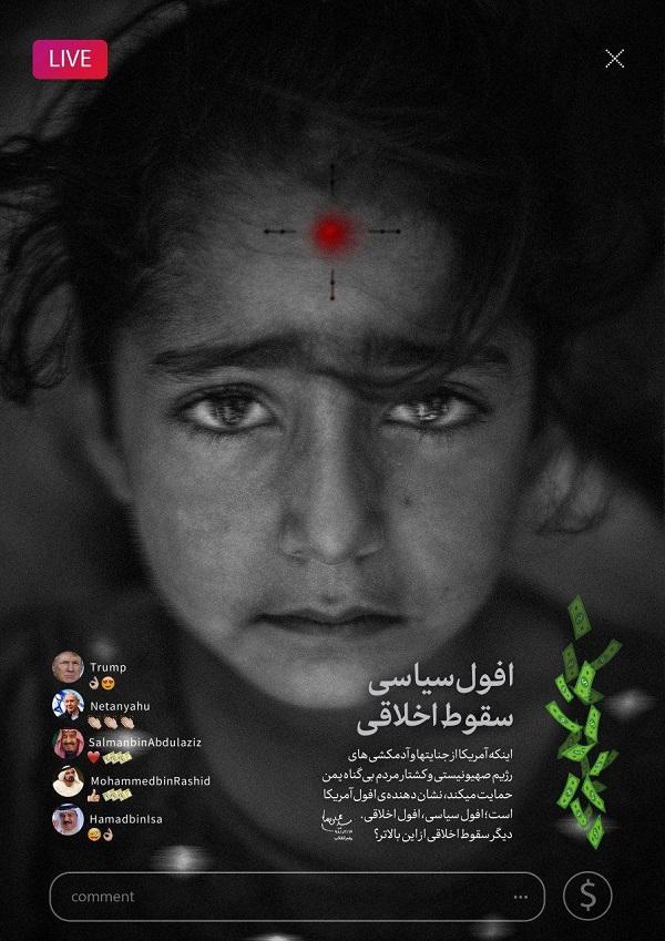 پوستری جالب از سایت رهبرانقلاب با کامنتهای ترامپ و نتانیاهو در لایو اینستاگرام یک کودک یمنی