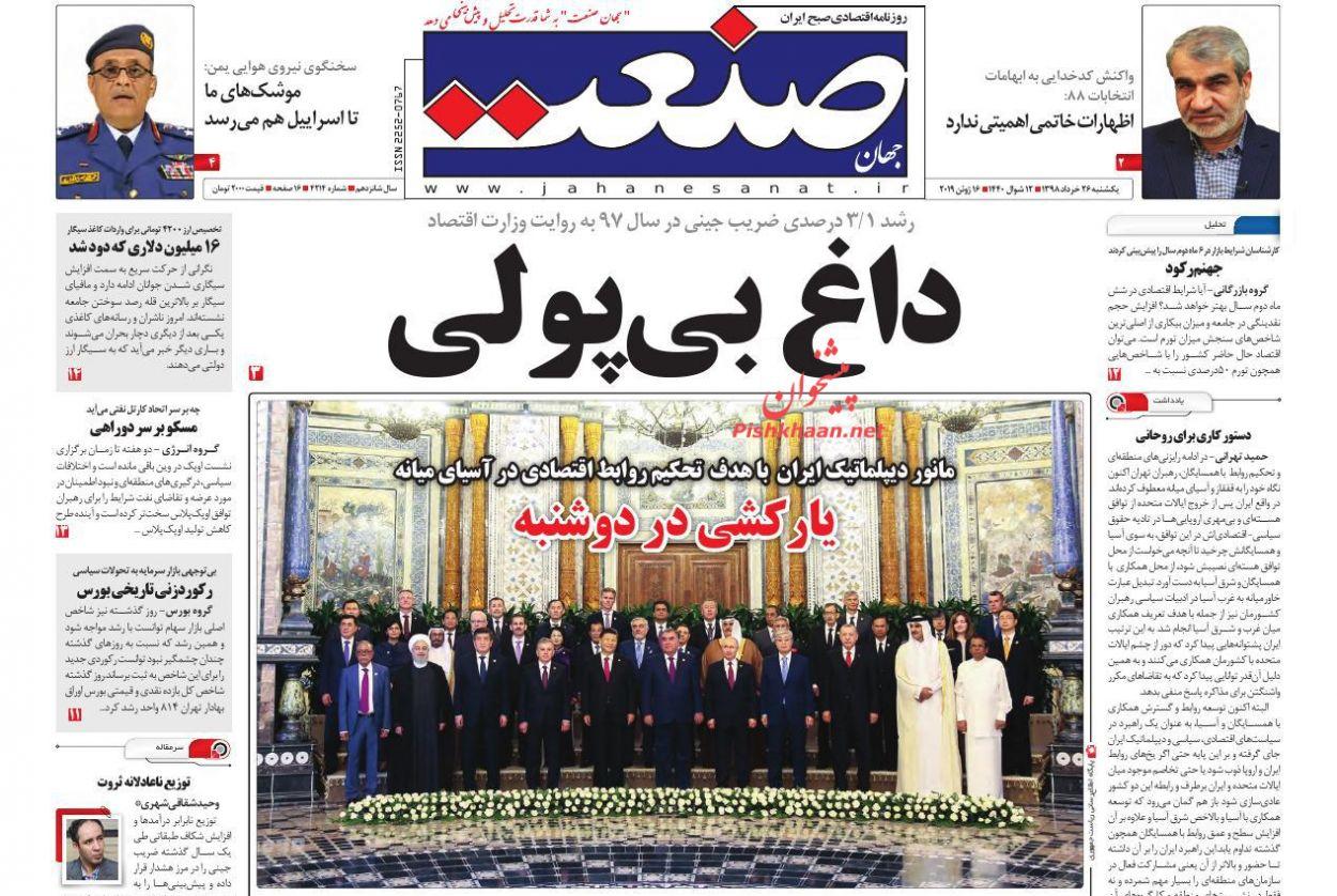 صفحه نخست روزنامههای اقتصادی ۲۶ خرداد