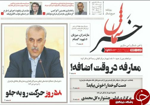 تصاویرصفحه نخست روزنامههای یکشنبه ۲۶ خردادماه مازندران را درگروه استانهای باشگاه خبرنگاران جوان مشاهده کنید.
