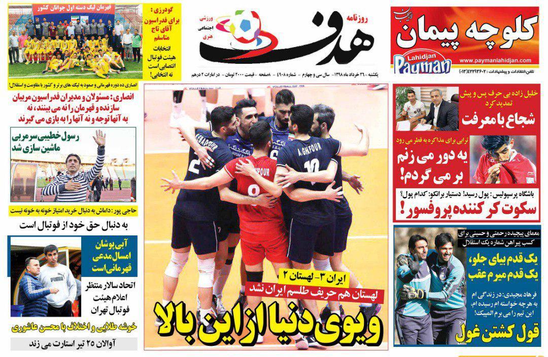 روزنامههای ورزشی ۲۶ خرداد