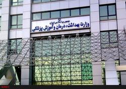 جذب و استخدام ۲۰ هزار نیروی جدید در وزارت بهداشت/ آگهی استخدام به زودی منتشر میشود