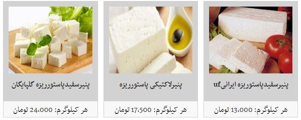 انواع پنیرفله سنتی و صنعتی در غرفه تره بار + قیمت