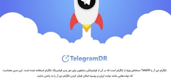 تبلیغ جاسوس افزار  Telegram DR در شبکههای ضد انقلاب