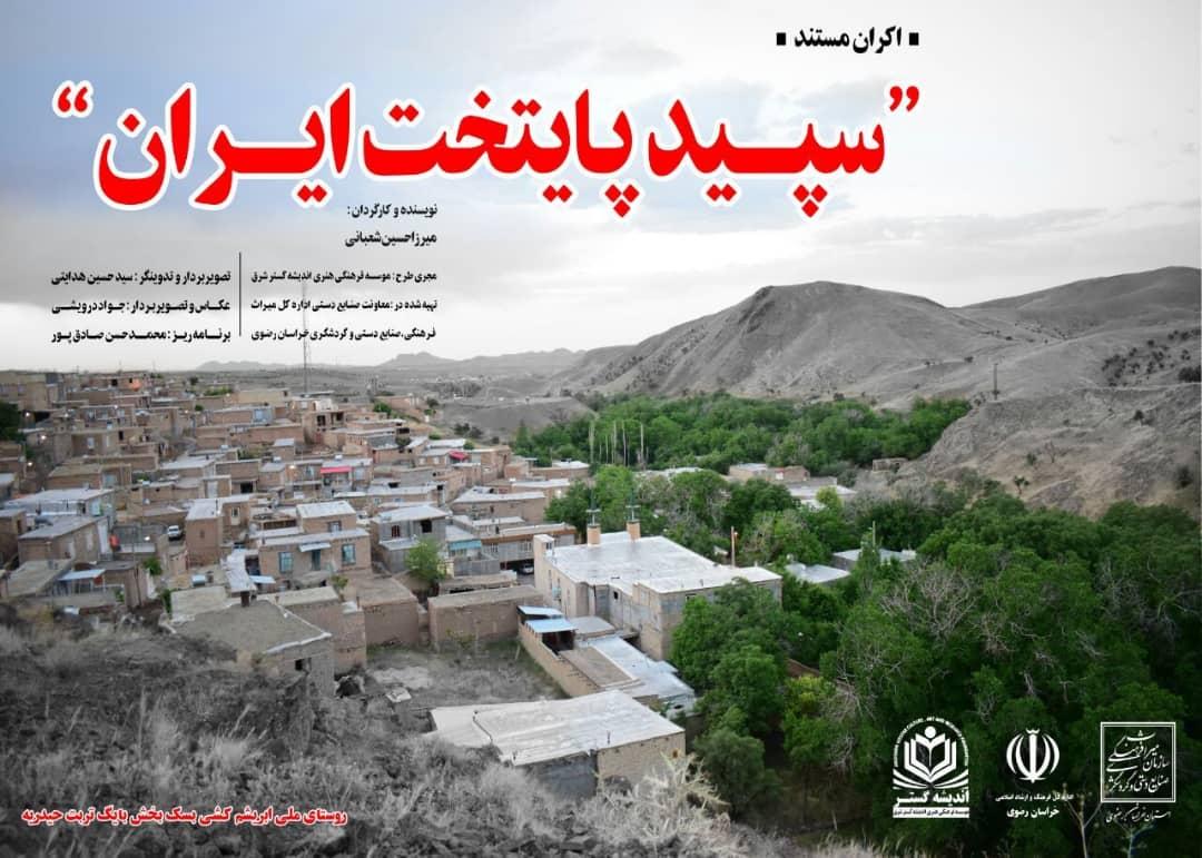 رونمایی از مستند سپید پایتخت ایران