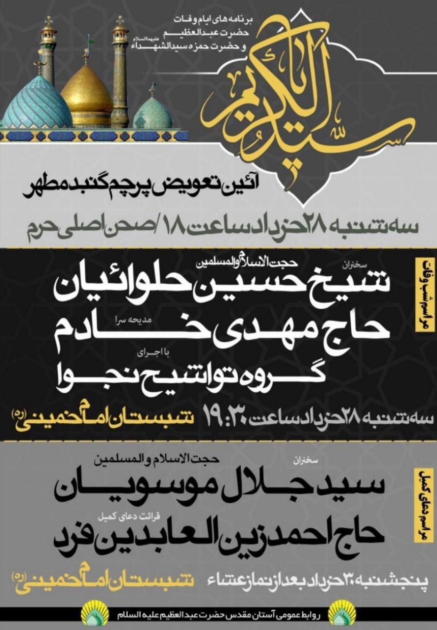 اعلام ویژه برنامه های ایام رحلت حضرت عبدالعظیم علیه السلام