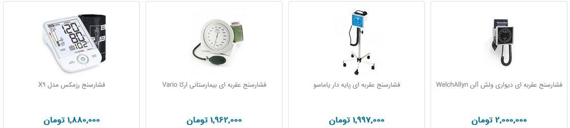 قیمت و خرید انواع دستگاه فشار خون مچی و بازویی