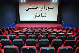 ثبت قرارداد توزیع کنندگان و سینماداران مکانیزه میشود /شروع اکران زهرمار از ۲۹ خرداد