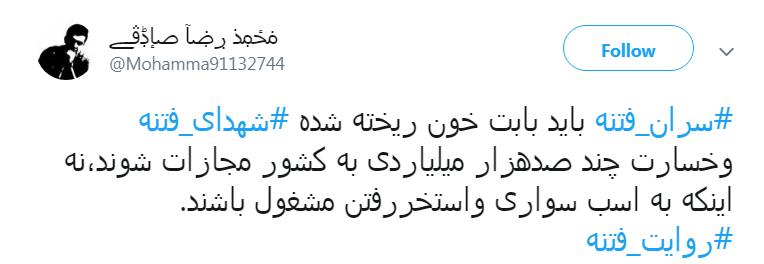 #روایت فتنه