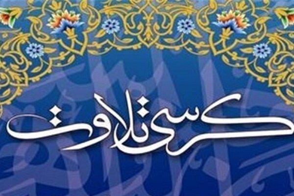 برنامه کرسی تلاوت اذانگاهی شورای عالی قرآن اعلام شد
