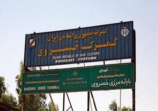 مرز خسروی آماده تردد زائران شد؛ بازگشایی در انتظار نامه نخست وزیری عراق به سفارت ایران