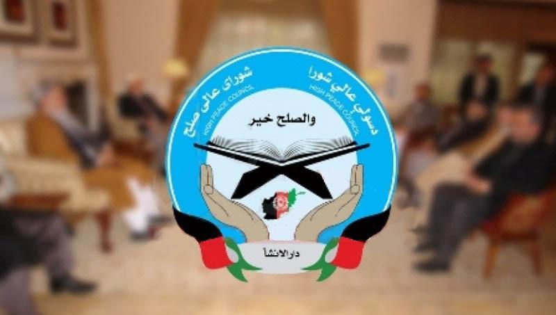 شورای عالی صلح: طالبان برای آغاز مذاکرات صلح بهانه گیری می کند