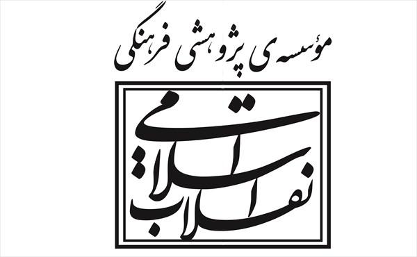 نشست تخصصی «نگاهی به کارنامه نظام جمهوری اسلامی در گام اول»