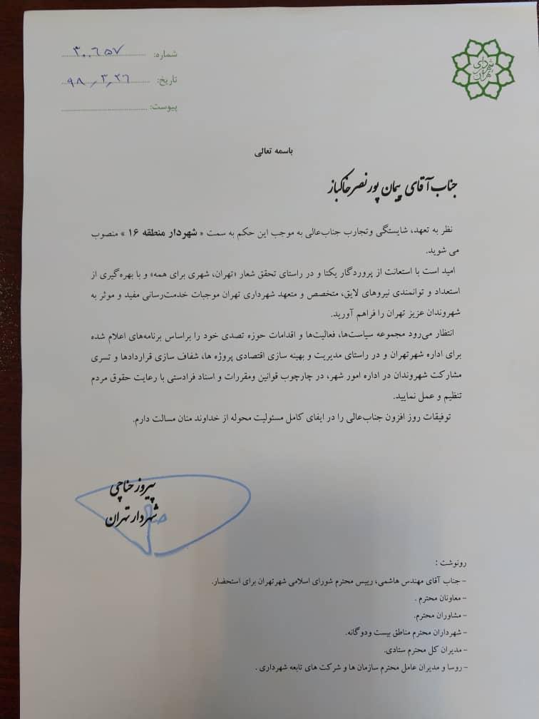 پیمان پورنصر خاکباز شهردار منطقه ۱۶ منصوب شد