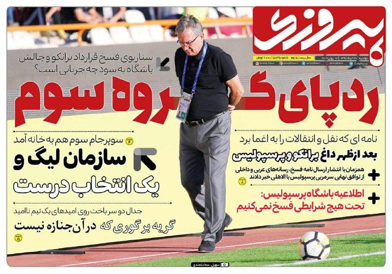 روزنامه پیروزی - ۲۷ خرداد