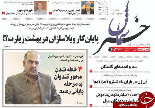تصاویرصفحه نخست روزنامههای دوشنبه ۲۷ خردادماه مازندران را درگروه استانهای باشگاه خبرنگاران جوان مشاهده کنید.
