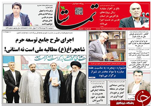 تصاویر صفحه نخست روزنامههای استان فارس ۲۷ خردادماه سال ۱۳۹۸