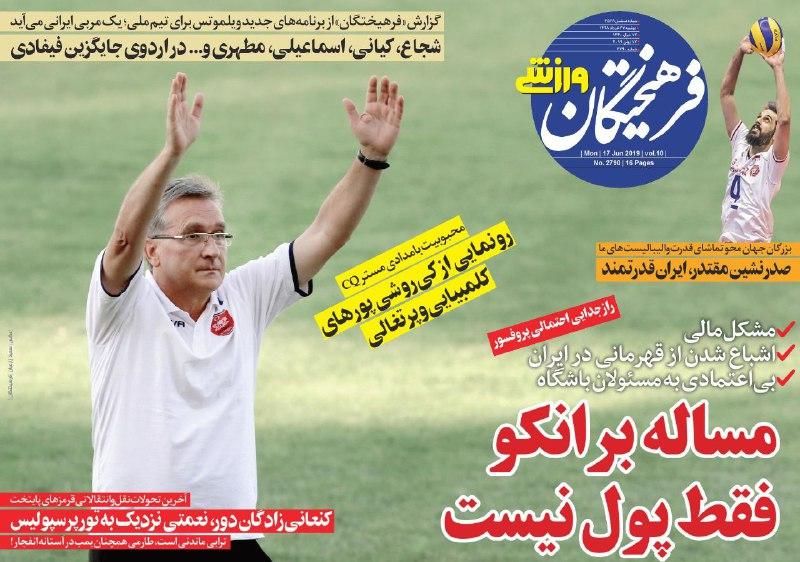فرهیختگان ورزشی - ۲۷ خرداد