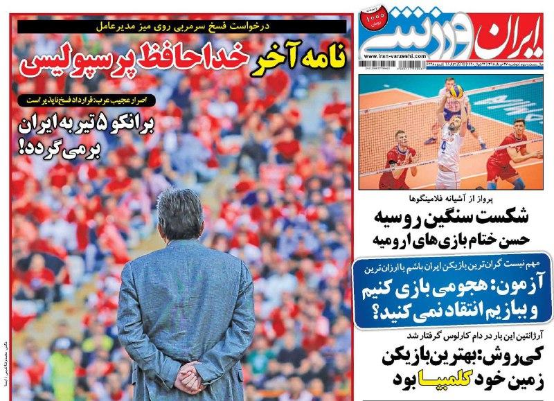 ایران ورزشی - ۲۷ خرداد