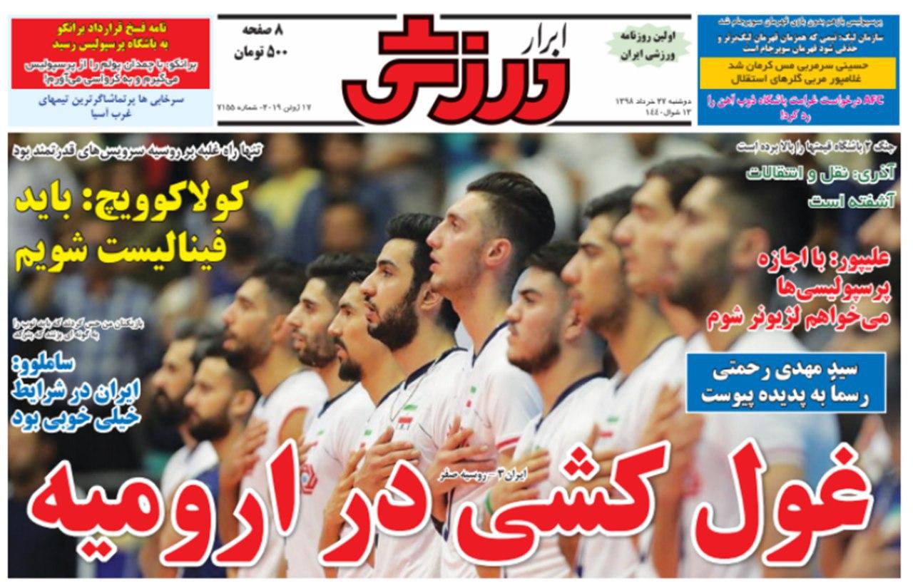 ابرار ورزشی - ۲۷ خرداد