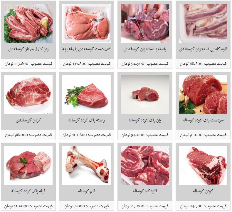 انواع گوشت تازه گوساله و گوسفندی داخلی