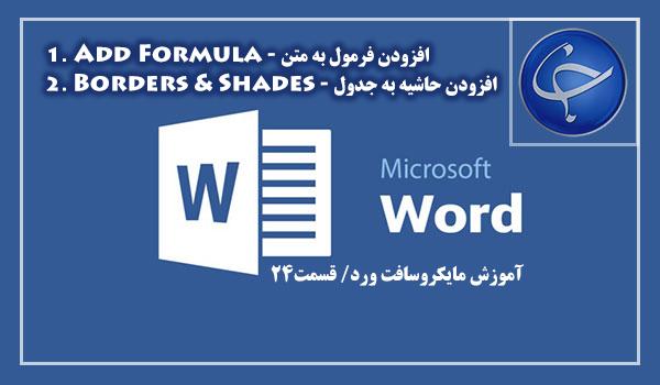 آموزش مایکروسافت ورد/ چگونگی افزودن فرمول به متن و افزودن حاشیه به جدول (قسمت ۲۴)