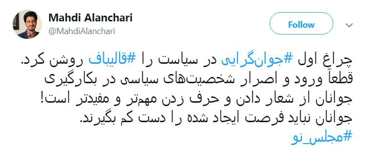 #مجلس_نو/