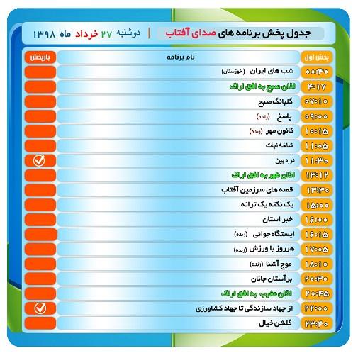 برنامههای صدای شبکه آفتاب در بیست و هفتم خرداد ۹۸