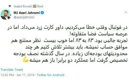 واکنش توئیتری آذری جهرمی پس از دریافت کارت زرد در مجلس