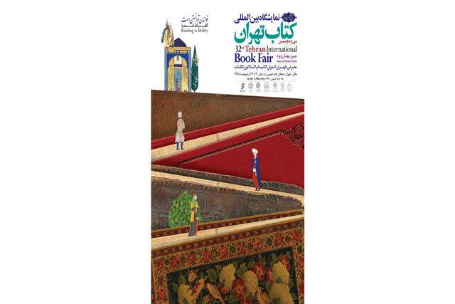 هزینه و درآمد سی و دومین نمایشگاه کتاب تهران اعلام شد