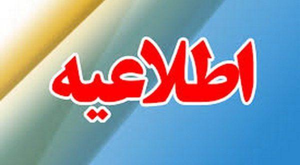 اطلاعیه روابط عمومی سازمان زندانها در خصوص فوت یکی از زندانیان در مجتمع ندامتگاهی تهران بزرگ